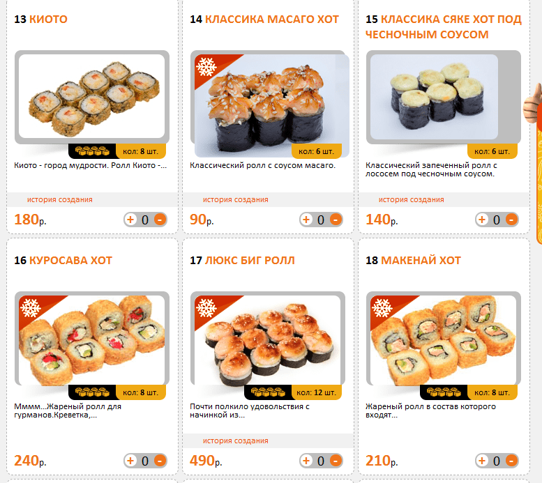 суши зинино доставка